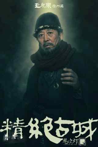 鬼吹灯之精绝古城人物图安力满演员王永泉手机壁纸