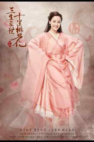 三生三世十里桃花人物图迪丽热巴饰凤九手机壁纸