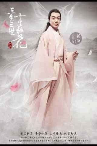 三生三世十里桃花人物图张智尧饰折颜手机壁纸