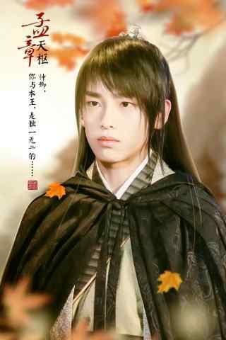 刺客列传人物图天枢国君·孟章演员彭昱畅手机壁纸