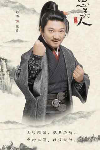 思美人人物图庄乔演员彭博手机壁纸