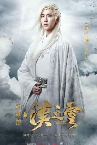 轩辕剑之汉之云人物图暮云演员于朦胧手机壁纸