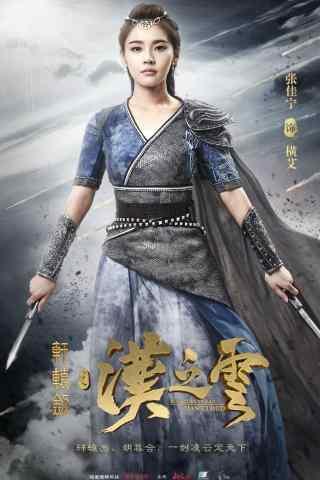 轩辕剑之汉之云人物图横艾演员张佳宁手机壁纸
