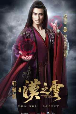 轩辕剑之汉之云人物图紫衣尊者(商睿)演员高伟光手机壁纸