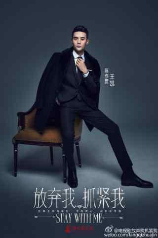 抓紧我,放弃我人物图陈亦度演员王凯手机壁纸