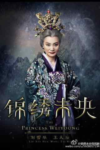 锦绣未央人物图刘雪华饰王太后手机壁纸