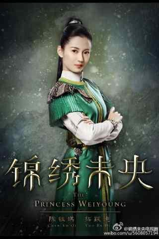 锦绣未央人物图拓跋迪演员陈钰琪桌面壁纸