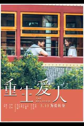 王丽坤《重生爱人》电影海报手机壁纸