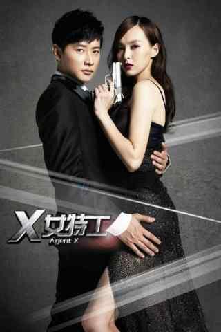《X女特工》罗晋唐嫣电视剧海报壁纸