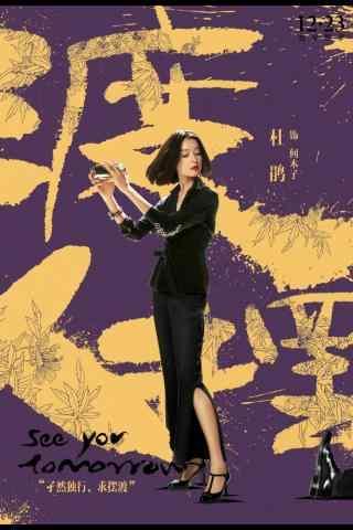 《摆渡人》杜鹃人物海报手机壁纸