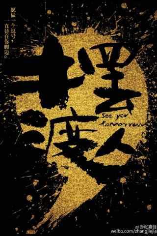 《摆渡人》神秘人物海报手机壁纸 一