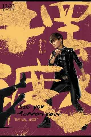 《摆渡人》李宇春人物海报手机壁纸