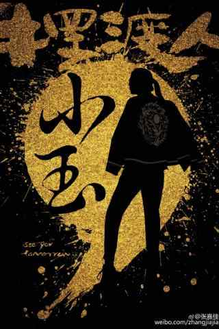 《摆渡人》神秘人物海报手机壁纸 二