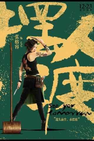 《摆渡人》张榕容人物海报手机壁纸