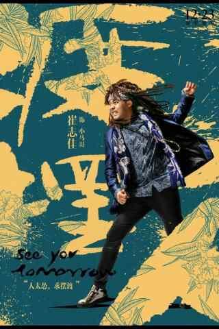 《摆渡人》崔志佳人物海报手机壁纸