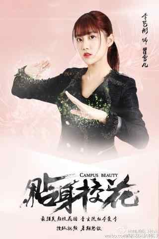《贴身校花》李艺彤人物海报图片