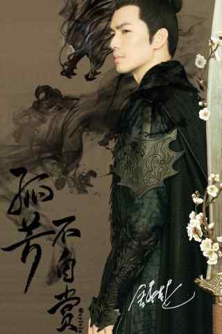 《孤芳不自赏》钟汉良帅气手机壁纸