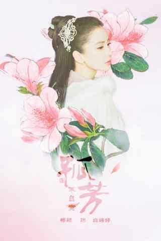 《孤芳不自赏》杨颖唯美手机壁纸