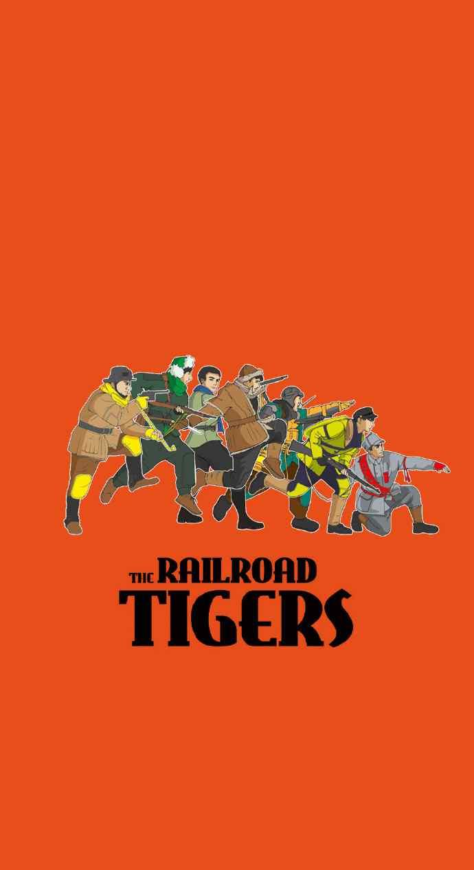 《铁道飞虎》可爱电影海报手机壁纸