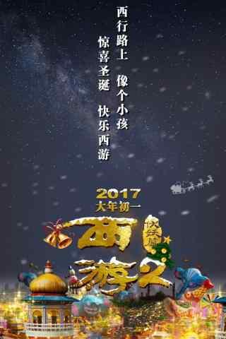 《西游伏妖篇》电影海报手机壁纸