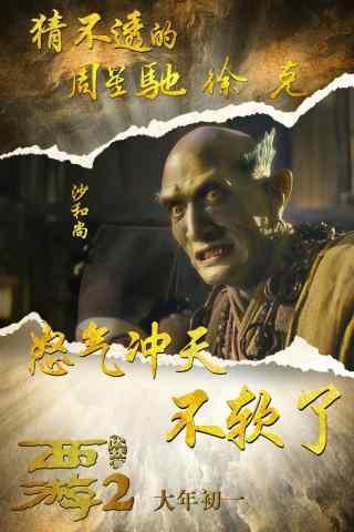 《西游伏妖篇》沙和尚人物海报手机壁纸