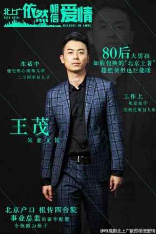 《北上广依然相信爱情》朱亚文人物海报手机壁纸