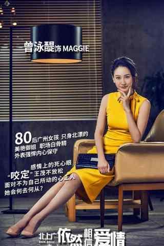 《北上广依然相信爱情》曾泳醍人物海报手机壁纸
