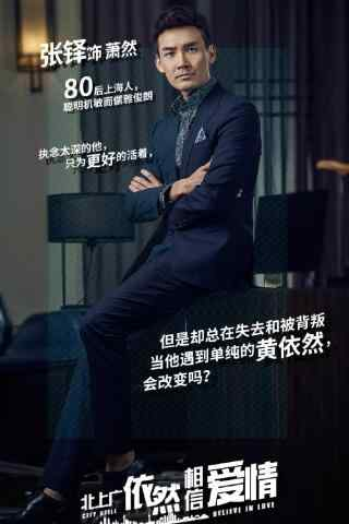 《北上广依然相信爱情》张铎人物海报手机壁纸