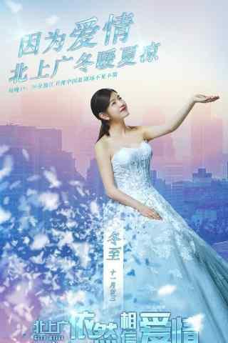 《北上广依然相信爱情》陈妍希人物海报手机壁纸