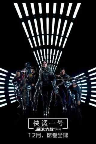 《星球大战外传:侠盗一号》海报图片