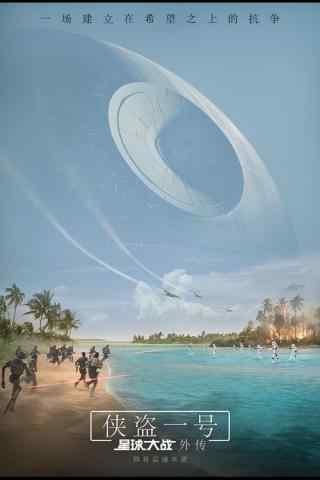 《星球大战外传:侠盗一号》创意海报手机壁纸