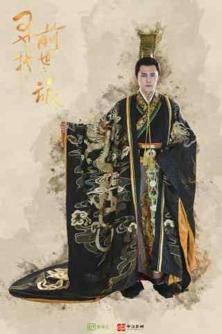 《寻找前世之旅》付辛博海报手机壁纸