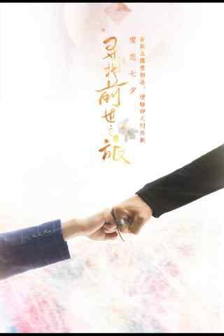 《寻找前世之旅》浪漫牵手海报
