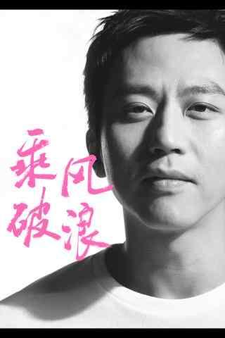 《乘风破浪》邓超宣传海报图片