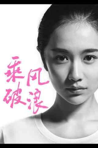 《乘风破浪》李春嫒宣传海报图片