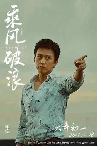 《乘风破浪》邓超电影剧照海报图片