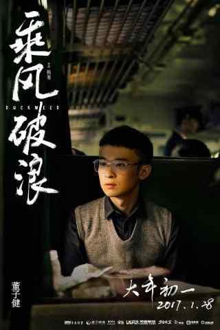 《乘风破浪》董子健电影剧照海报图片