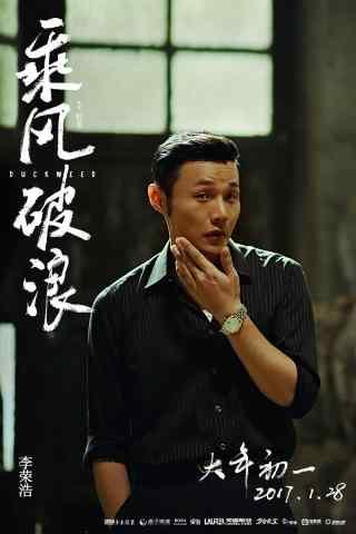 《乘风破浪》李荣浩电影剧照海报图片