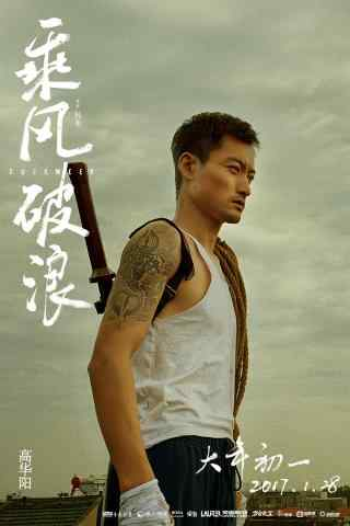 《乘风破浪》高华阳电影剧照海报图片