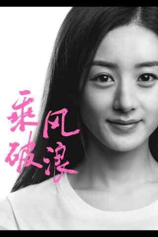 《乘风破浪》赵丽颖宣传海报图片