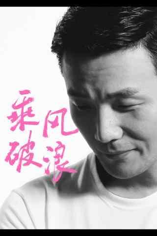 《乘风破浪》李荣浩宣传海报图片