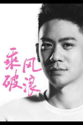 《乘风破浪》李淳宣传海报图片