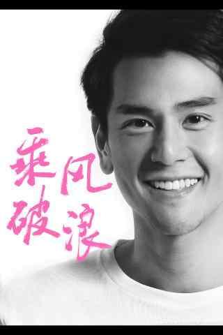 《乘风破浪》彭于晏宣传海报图片