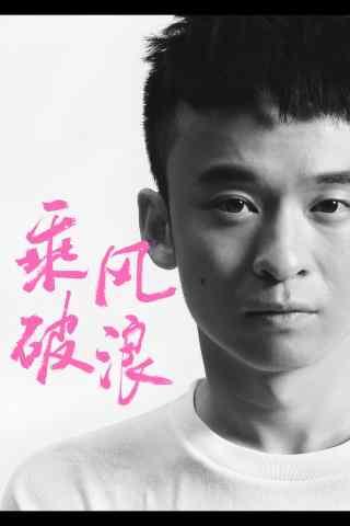 《乘风破浪》董子健宣传海报图片
