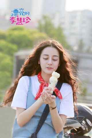 《漂亮的李慧珍》迪丽热巴可爱吃冰激凌图片