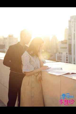 《漂亮的李慧珍》唯美浪漫手机壁纸