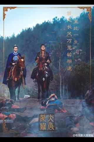 《大唐荣耀》高清手机壁纸