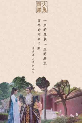 电视剧大唐荣耀文字手机壁纸