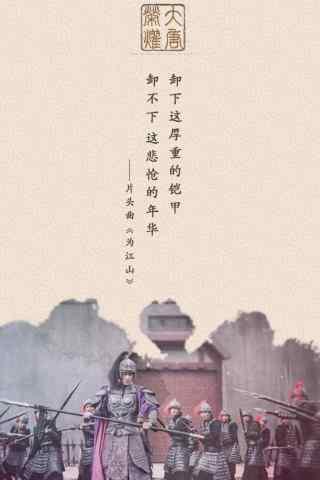电视剧大唐荣耀创意手机壁纸