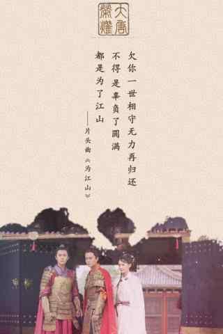 大唐荣耀唯美手机壁纸